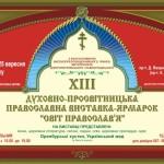 Православная выставка в сентябре