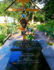 Захоронение схимонаха Феофана