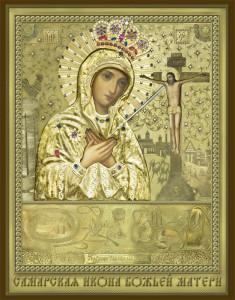 Икона Самарской Божьей Матери